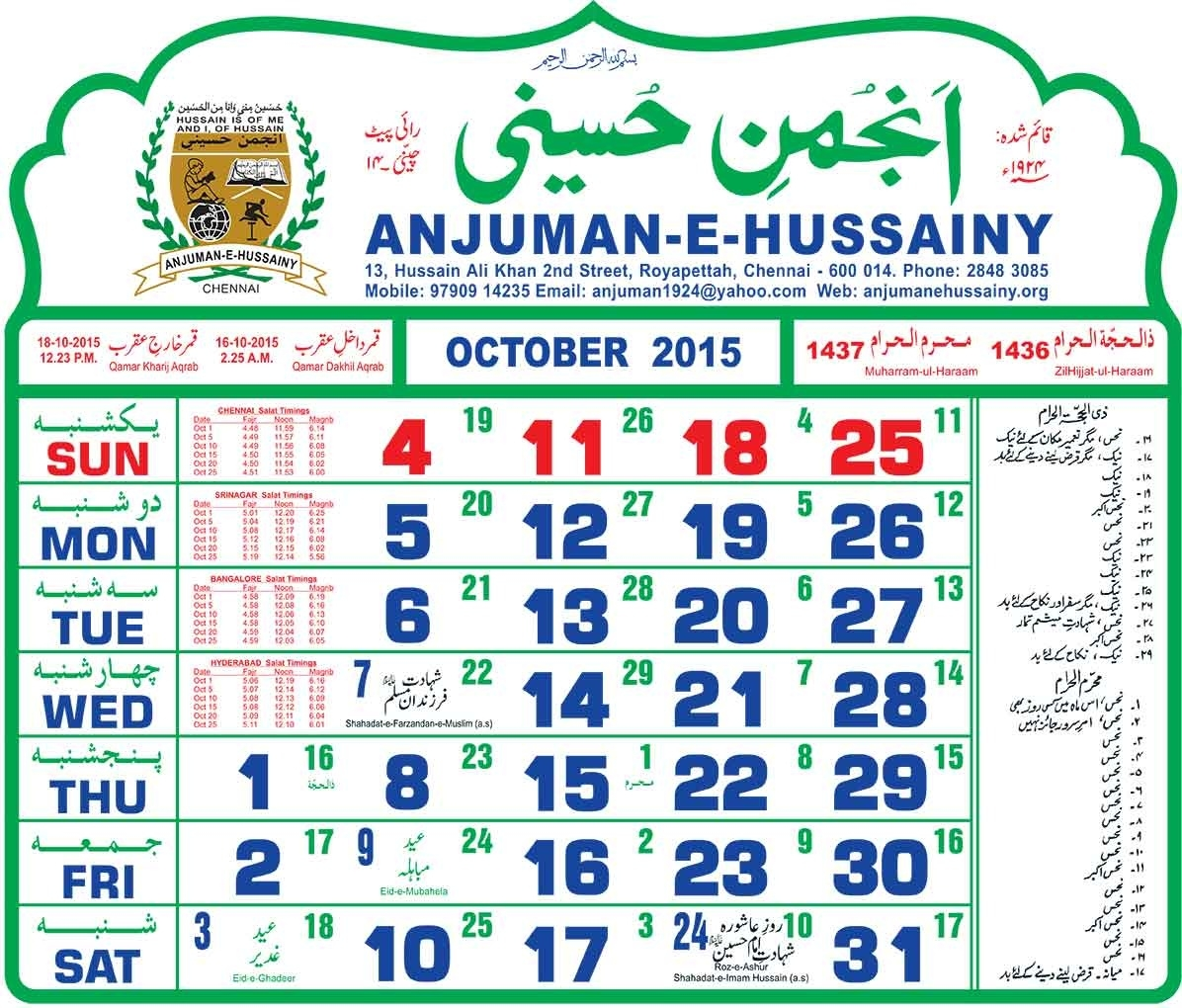 Gregorian Islamic Calendar 2017 – Blank Calendar 2018  Urdu Calendar Of Year 2000 Month December
