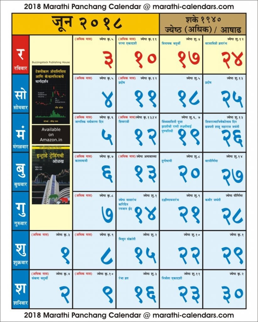 June 2018 Marathi Calendar Panchang Wallpaper, Pdf Download  Vedic Calendar For Sep 27 1940
