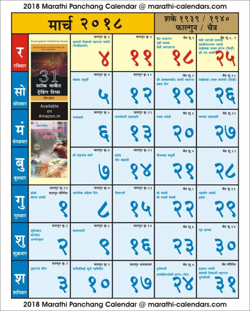 March 2018 Marathi Calendar Panchang Wallpaper, Pdf Download  Vedic Calendar For Sep 27 1940