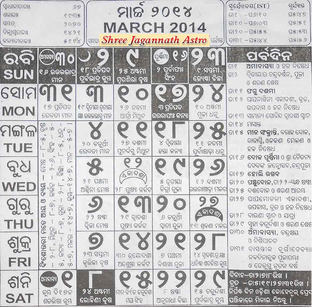 Oriya (Odia) Calendar 2014 Free Download - Www.shreejagannathastro  1993 Hindi Calendar By Tithi Patttra