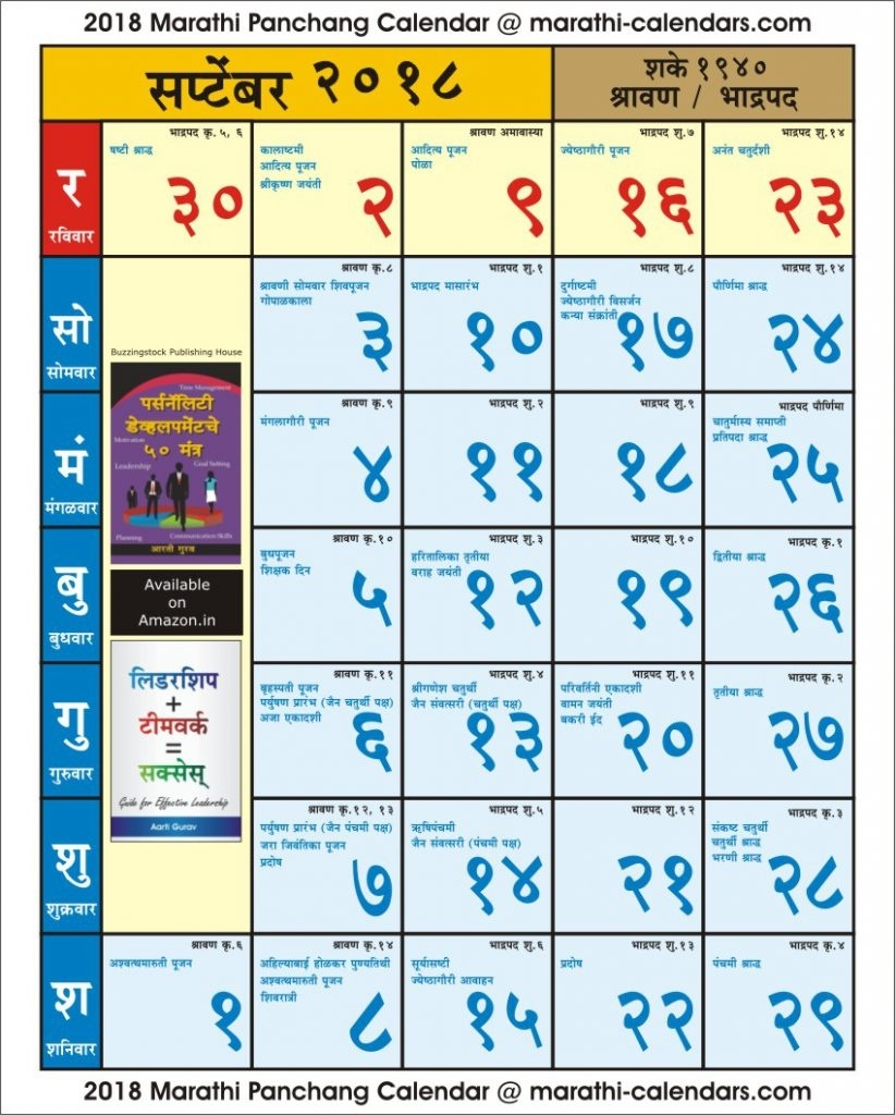 September 2018 Marathi Calendar Panchang Wallpaper, Pdf Download  Vedic Calendar For Sep 27 1940