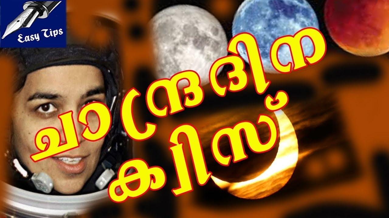 ചാന്ദ്രദിന ക്വിസ്സ് | Lunar Day Quiz | Moon Day  Moon July 21 Day Malayalam