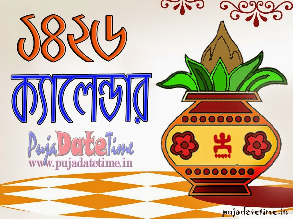 1426 Bengali Calendar, 2019 & 2020 Bengali Calendar, Download  Bengali Calander Pic This Year Free Pic Downlode