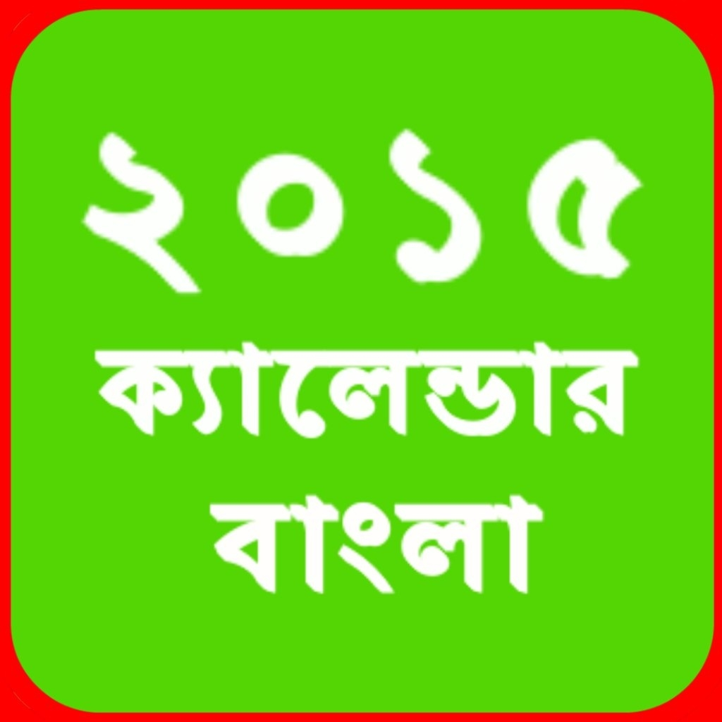 2015 Bangla Calendar - Free Download (Ver:1.1) For Ios - Appsodo  Calendar 2015 With Bangla Calendar