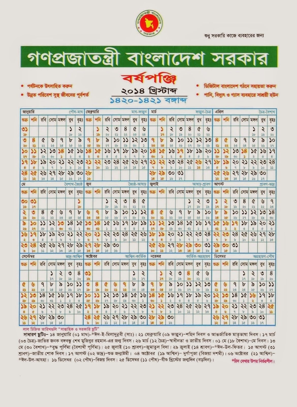 Bangla Calendar Of 2015 Of October | Calendar Format Example  Calendar 2015 With Bangla Calendar
