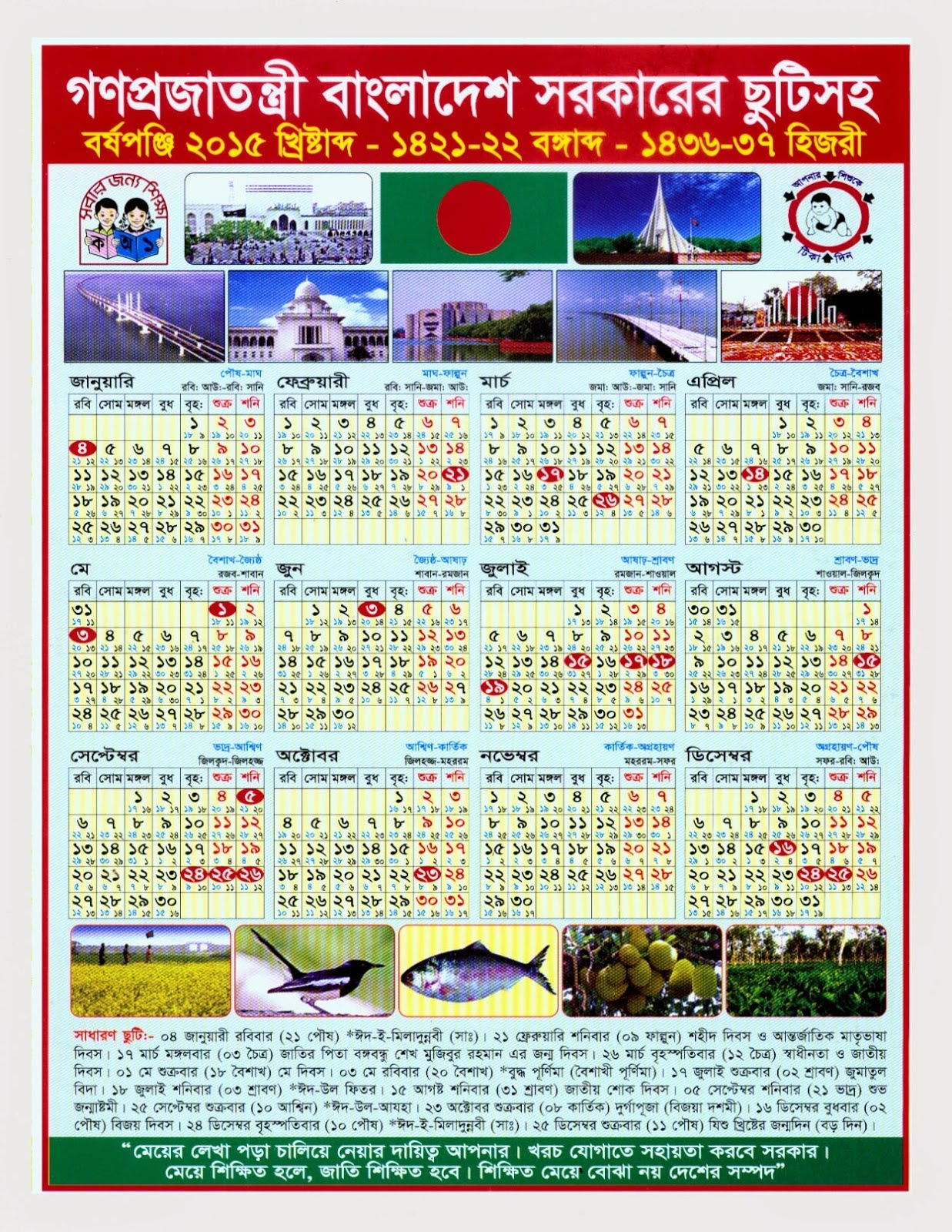 Bd Calendar 2015 Pdf  Calendar 2015 With Bangla Calendar