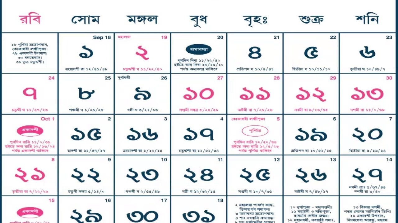 Bengali Calendar 1424 (2017) - Youtube  Bengali Calander Pic This Year Free Pic Downlode