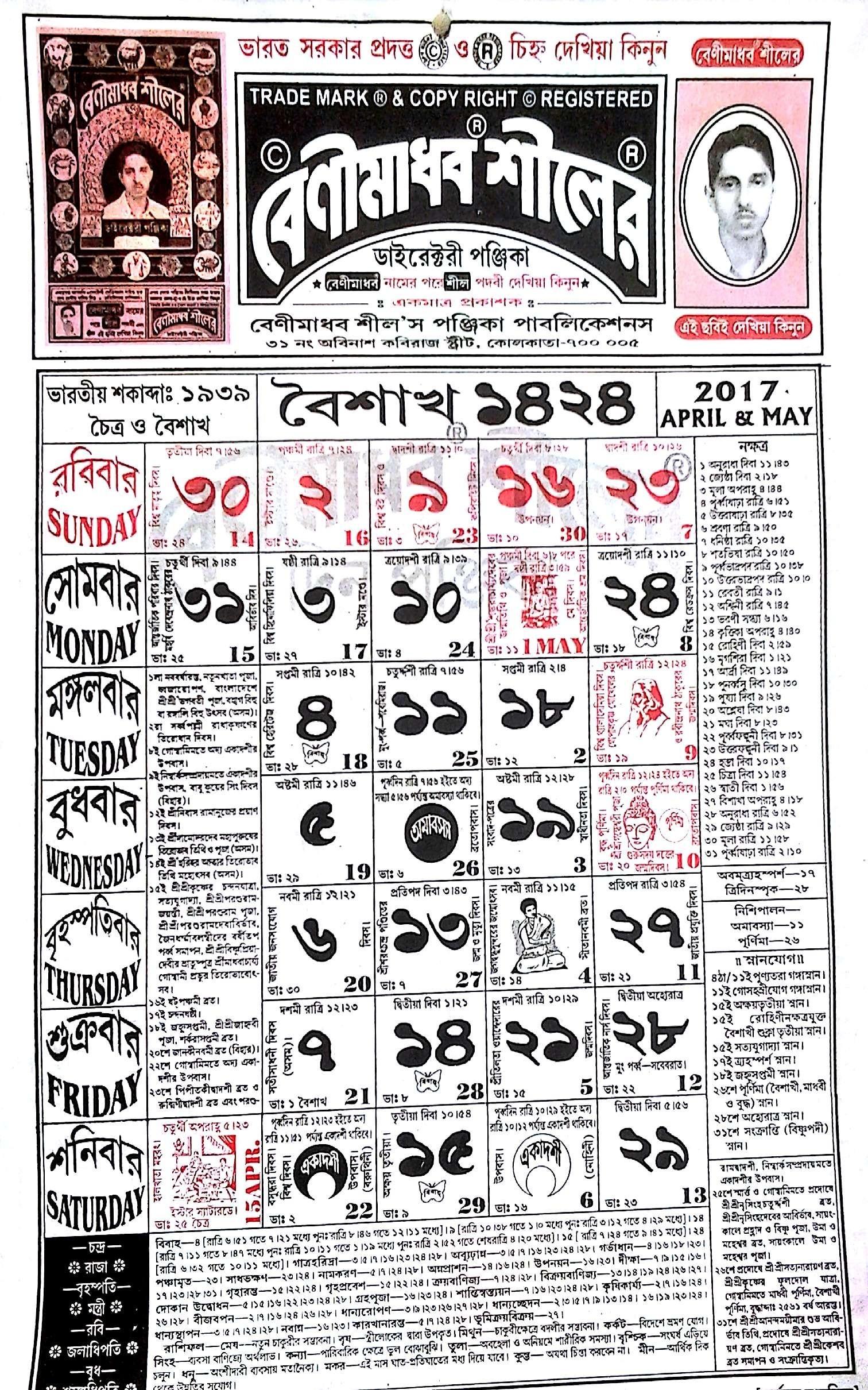 Buy Bengali Calendar 1424: Benimadhab Shil Directory Panjika 1424  Bengali Calander Pic This Year Free Pic Downlode