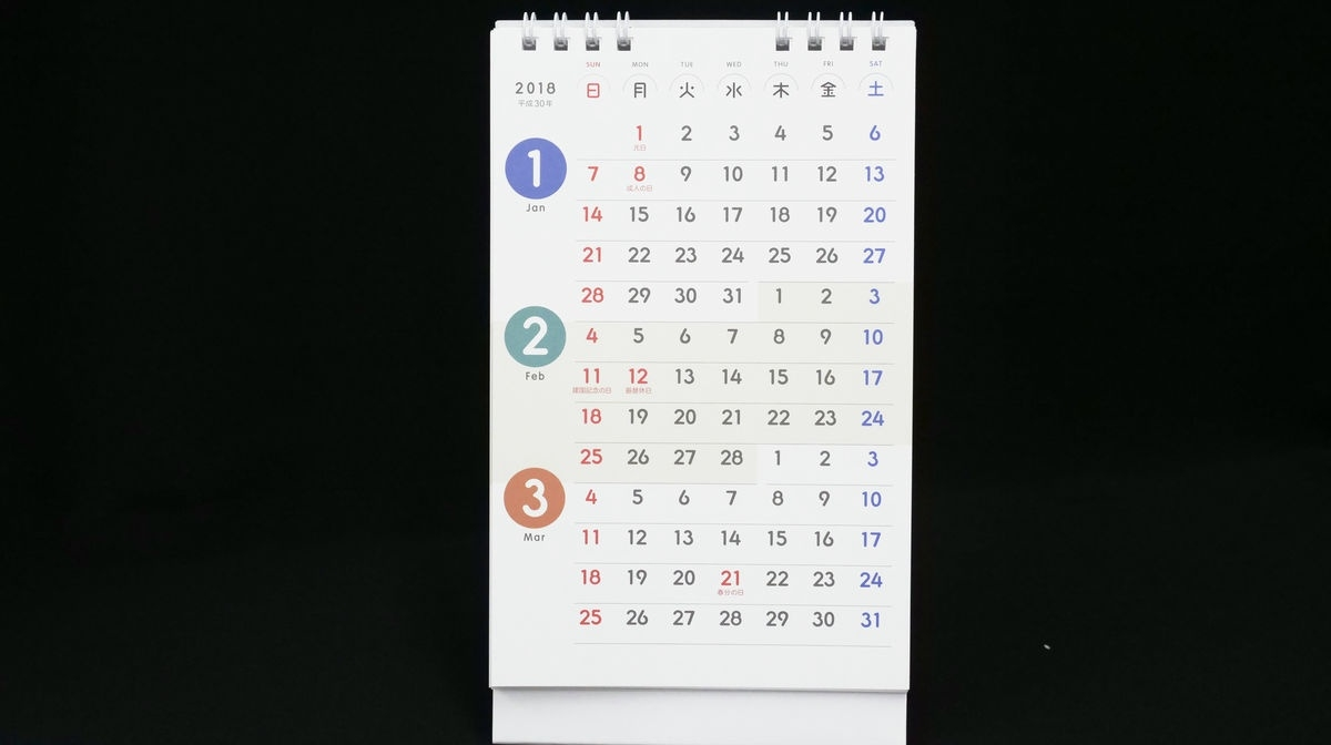 """Double-Sided Desk Calendar """"3 Month Calender Clinic"""" That Makes It  3 Months In One Calenadar"""
