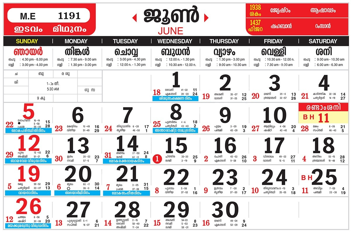 2017 Malayalam Calendar July Template 2018 Beauteous 2016  Malayalam Calender Of This Month