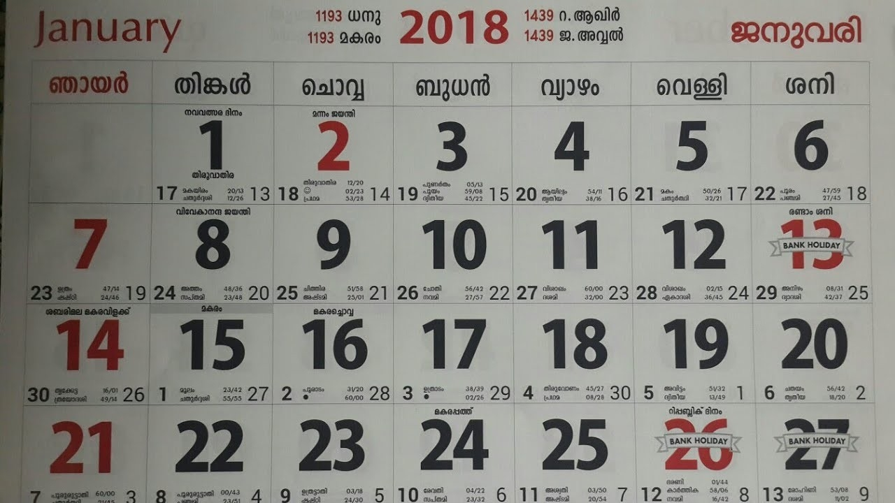2018 Malayalam Calendar Jan To Dec./ Malayalam Calendar - Youtube  Malayalam Calender Of This Month