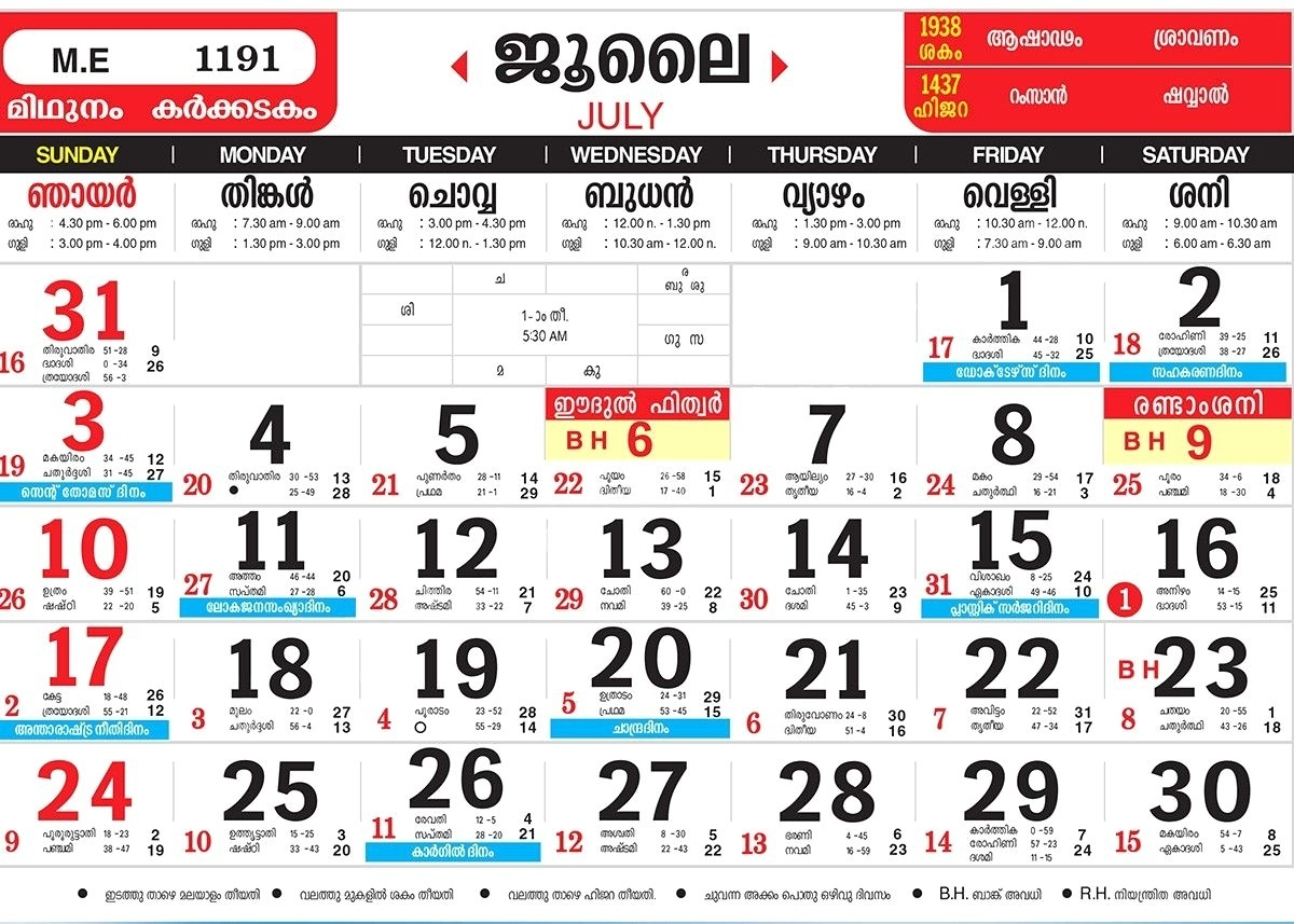 July 2016 Calendar Malayalam Striking Transitionsfv For November  1996 August 29 Malayalam Calendar