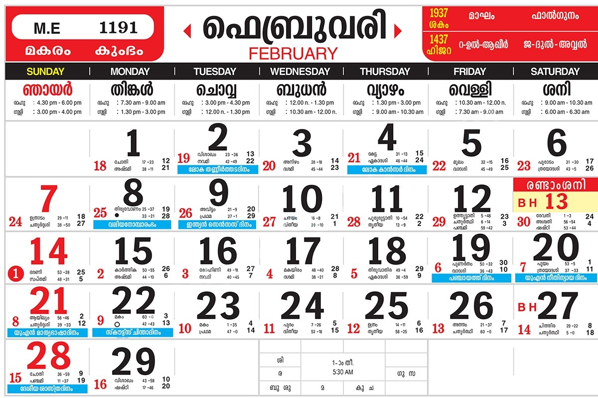 Malayala Manorama Calendar 2017 February Template 2018 And 2016  September 2014 Malayala Manorama Calendar