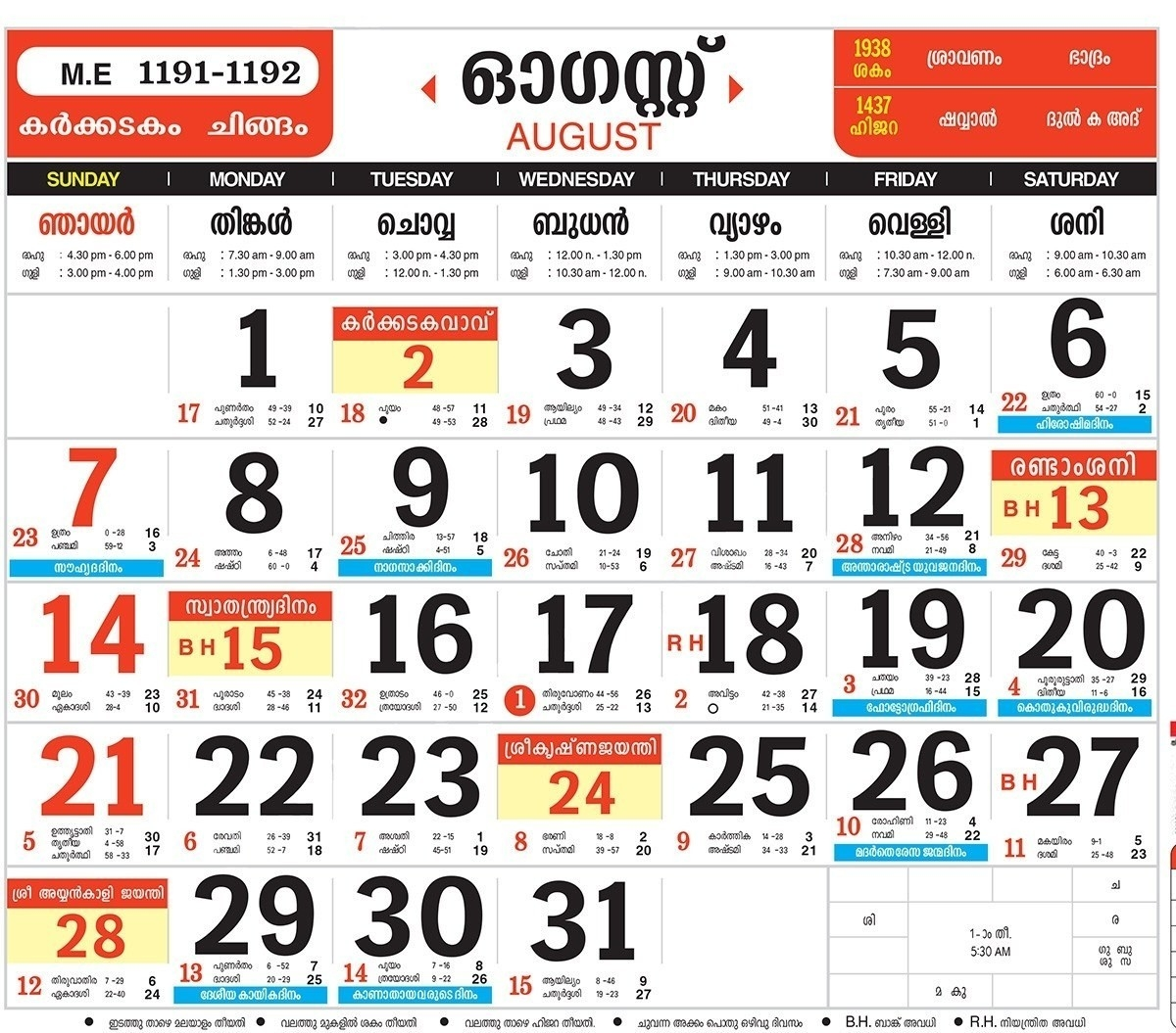 Malayalam Calendar September 2017 - Calendar  Malayalam Calender Of This Month