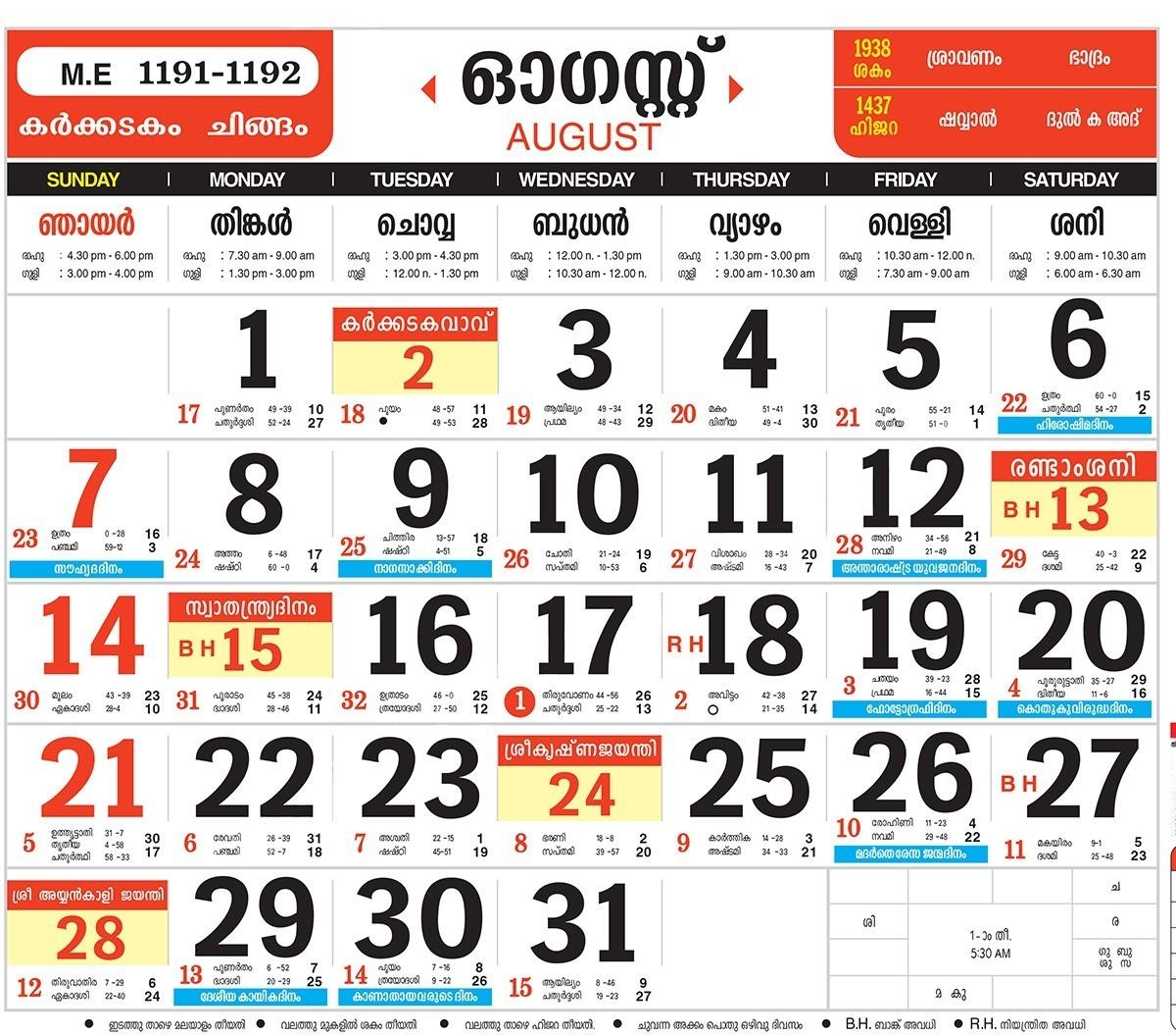 Manorama Calendar 2016 August | Thekpark-Hadong  1996 August 29 Malayalam Calendar