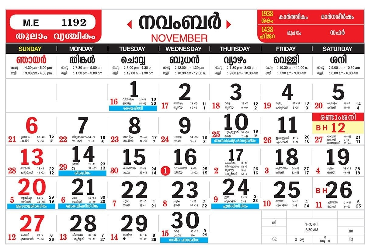 November 2015 Malayala Manorama Calendar | Calendar Format Example  September 2014 Malayala Manorama Calendar