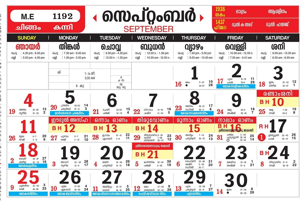 September 2016 Calendar Malayalam | September Month | 2016 September  Malayalam Calender Of This Month