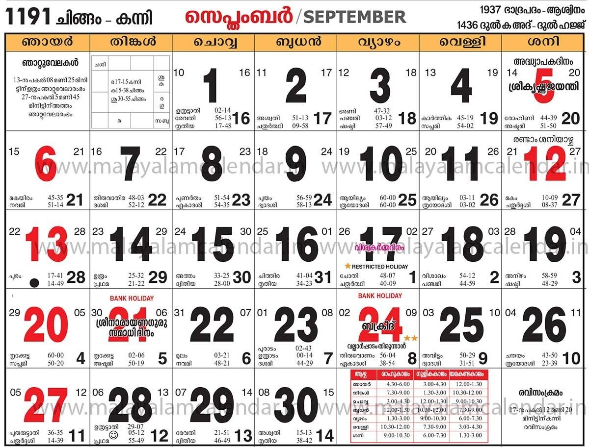 September 2016 Calendar Malayalam | September Month | 2016 September  September 2014 Malayala Manorama Calendar
