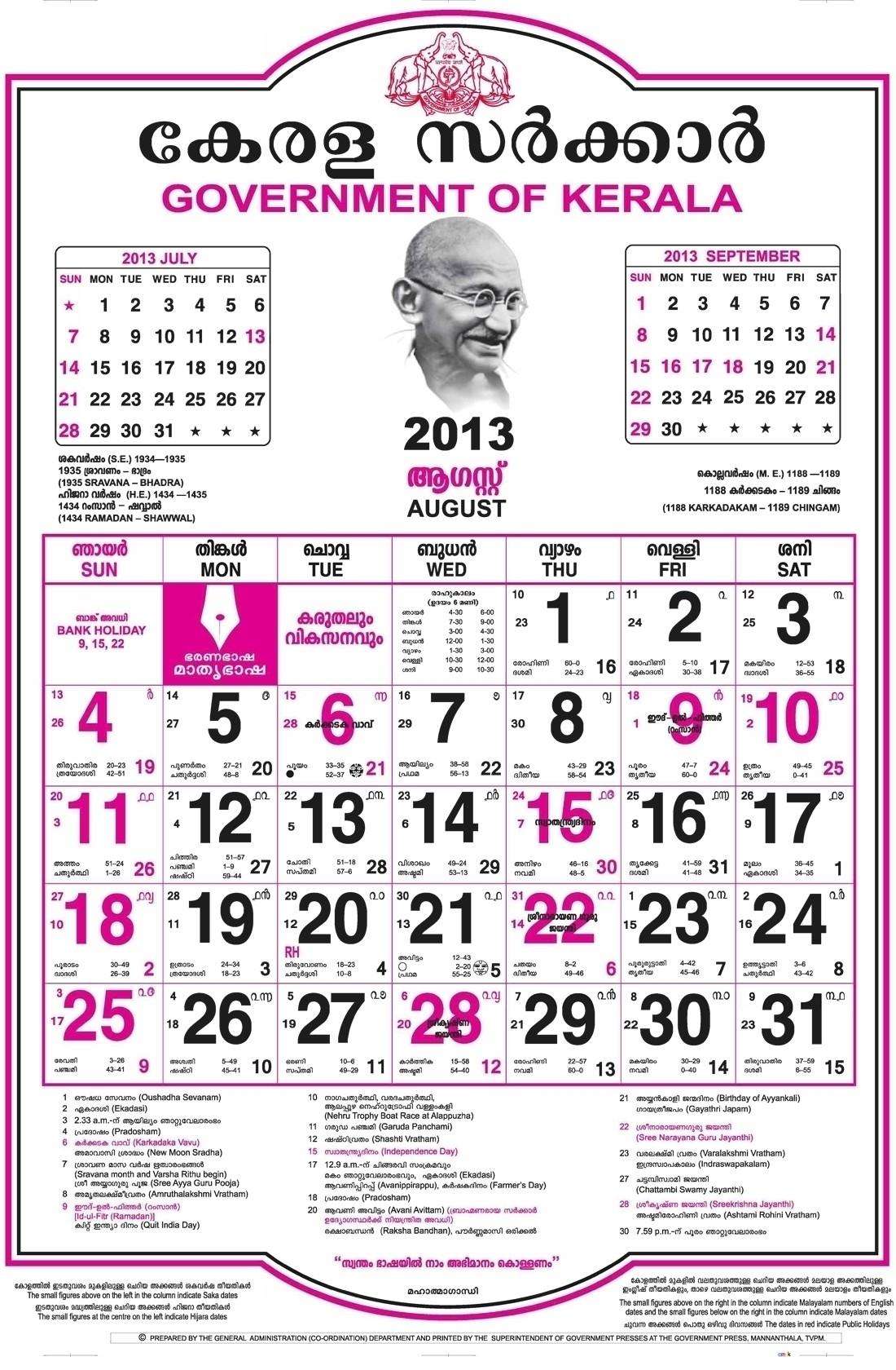 Calendar 2001 Malayalam August Image - Calendar Inspiration Design  Calendar 2001 Malayalam August Image
