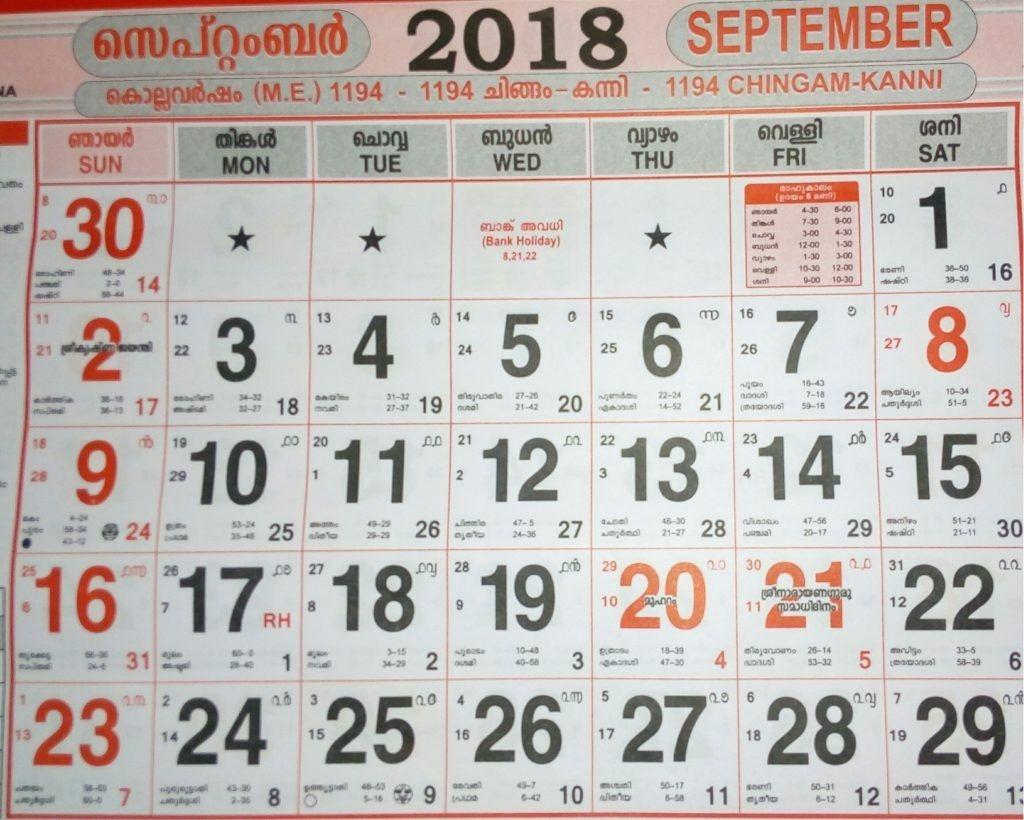 2018 September Calendar Malayalam | Printable Monthly  September 2020 Calendar Malayalam