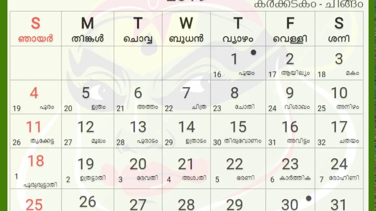 2019 Kerala Malayalam Calendar Without Holidays List  Malayalam Calendar 2020 September