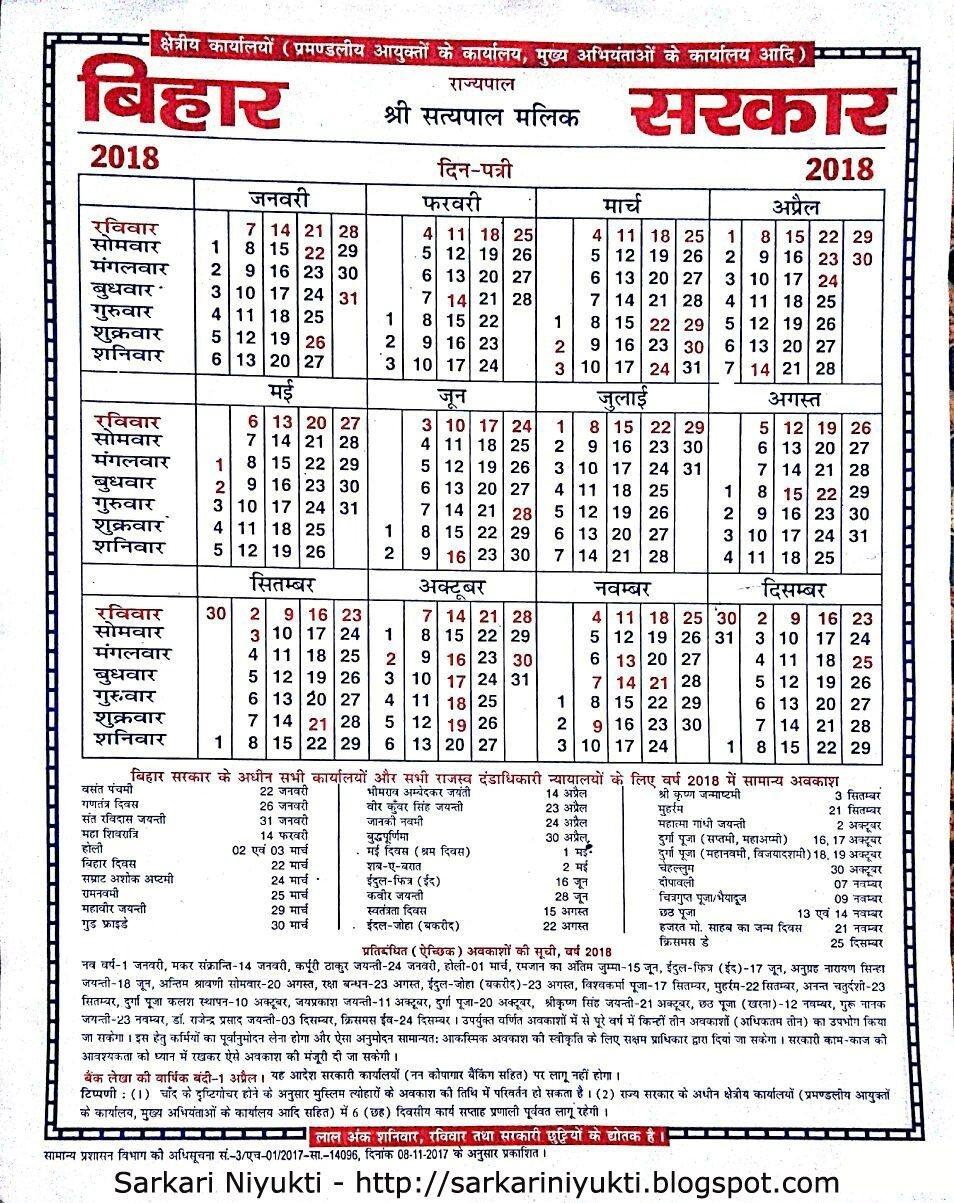 Bihar Government Calendar 2018 – Bihar Information Directory  Bihar Sarkar Calendar 2020 Picture
