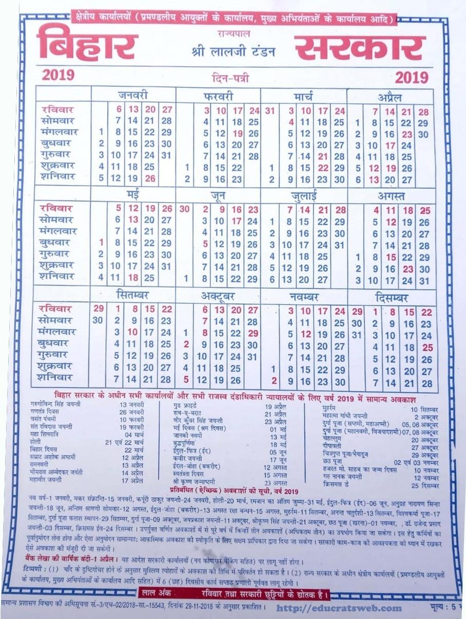 Bihar Government Calendar 2019  Bihar Sarkar Calendar 2020 Picture