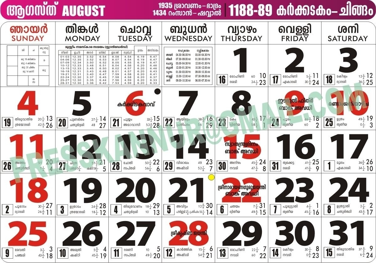 Calendar 2001 Malayalam August Image | Calendar Printing Example  Mathrubhumi Calender August