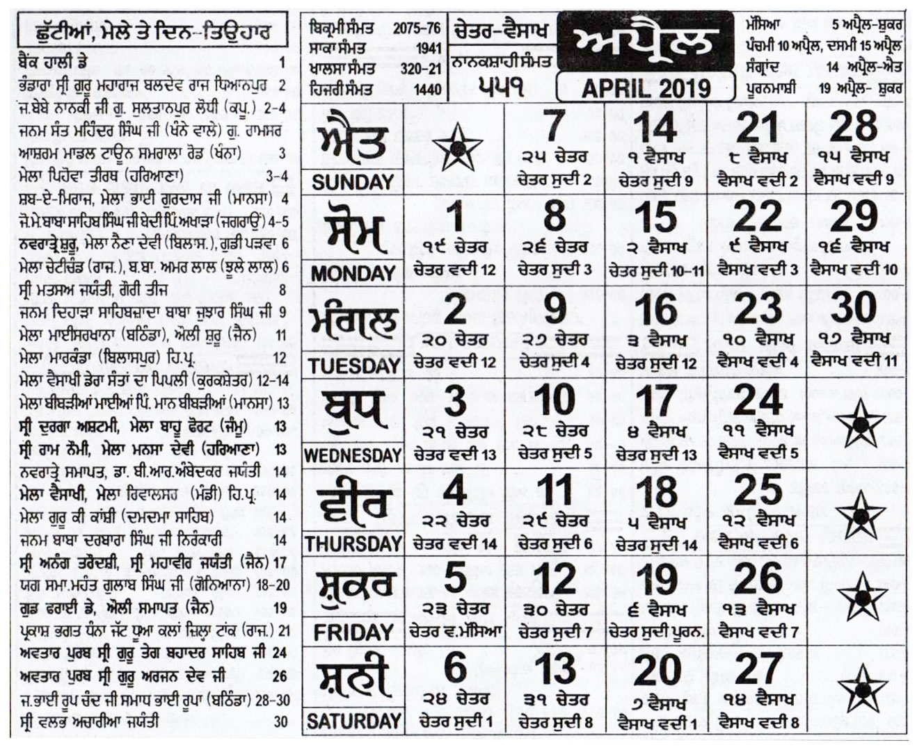 Calendarcraft | Nanakshahi Calendar April 2020  Punjabi Calendar 14 September 2020