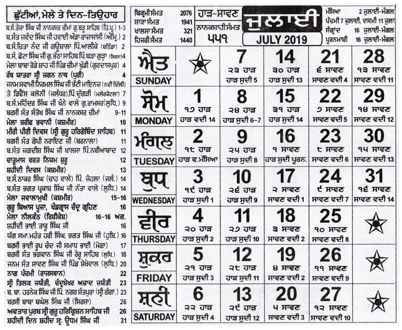 Calendarcraft | Nanakshahi Calendar July 2020  Punjabi Calendar 2020 June