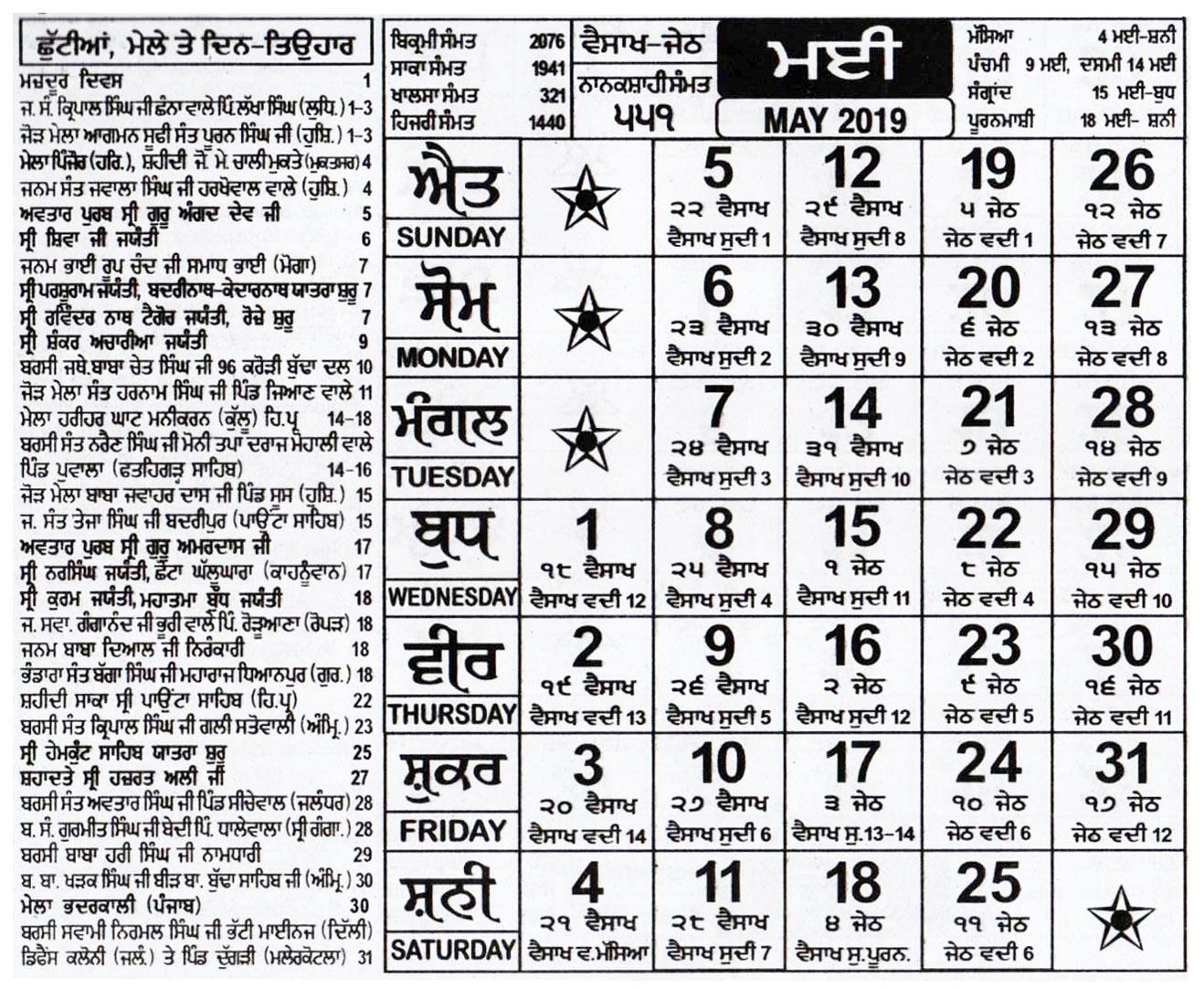 Calendarcraft | Nanakshahi Calendar May 2020  Punjabi Calendar 2020