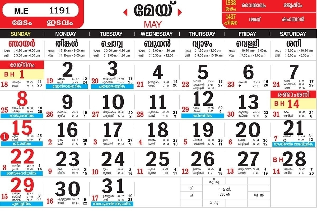 Exceptional Malayalam Calendar 2020 July • Printable Blank  Malayalam Calendar 2020 September
