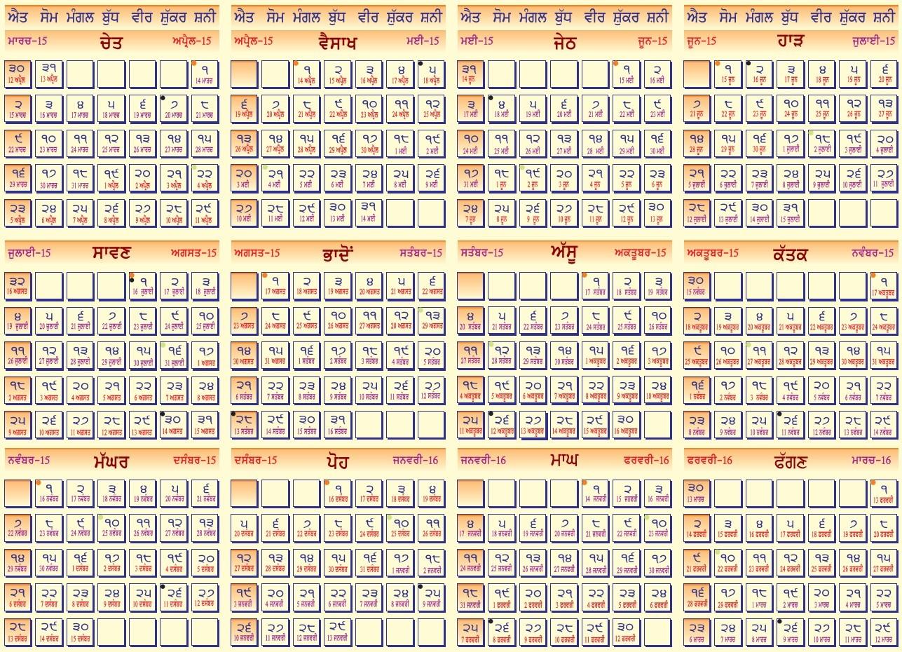 Jantri 2015 2016 2 Punjabi Calendar 2016 - Calendar  Punjabi Calendar 2020