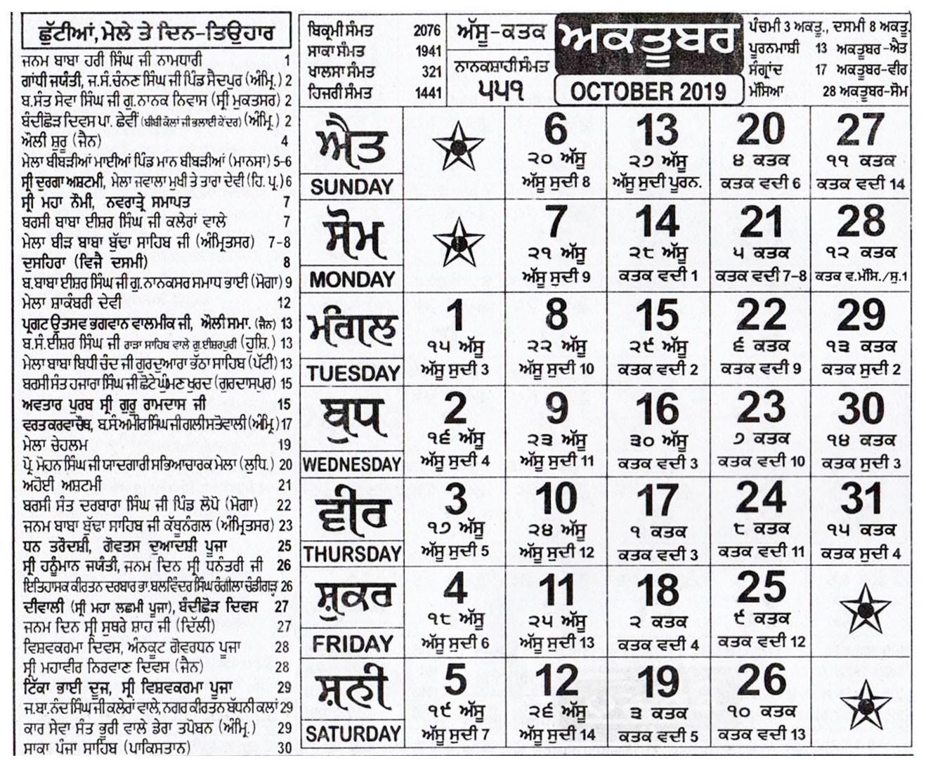 Khalsa Heera Jantri 2019 - Nitnem Path  Punjabi Calendar 2020 June