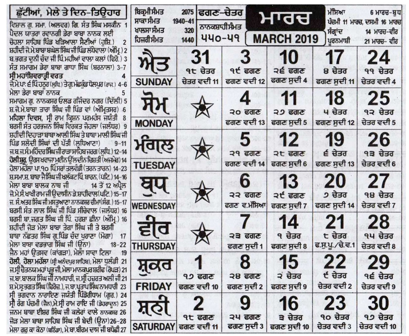 Khalsa Heera Jantri 2019 - Nitnem Path  Punjabi Calendar 2020
