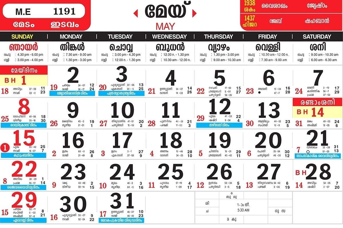 Malayala Manorama Calendar 2017 February Template 2018 And  Mathrubhumi Malayalam 2020 Calender