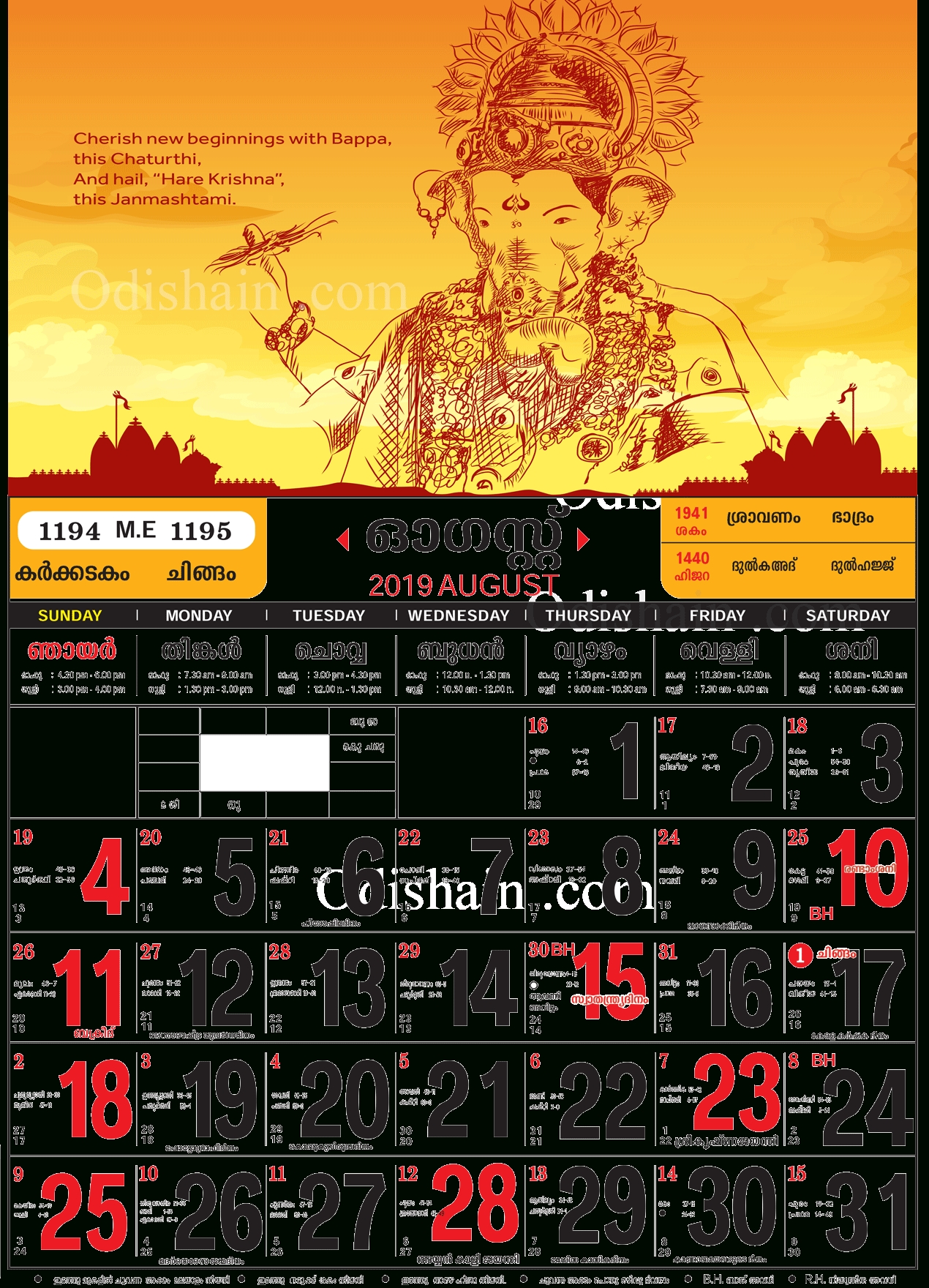 Malayalam Calendar 2019 August | Odishain | Psd Files In  Mathrubhumi Calender August
