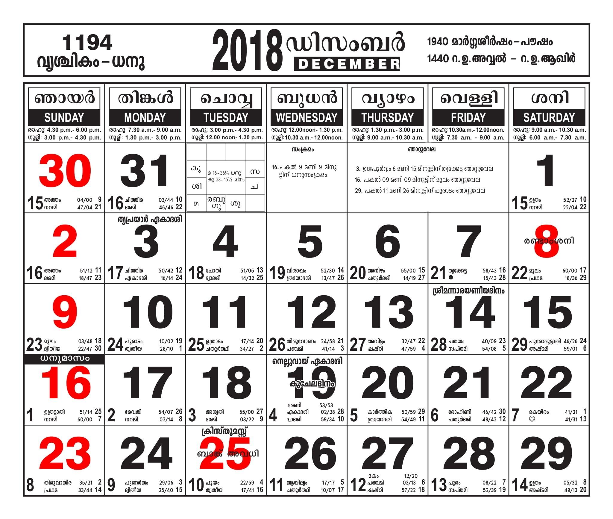 Malayalam Calendar December 2018 – Malayalamcalendars  Kerala Government Calendar 2020 Pdf