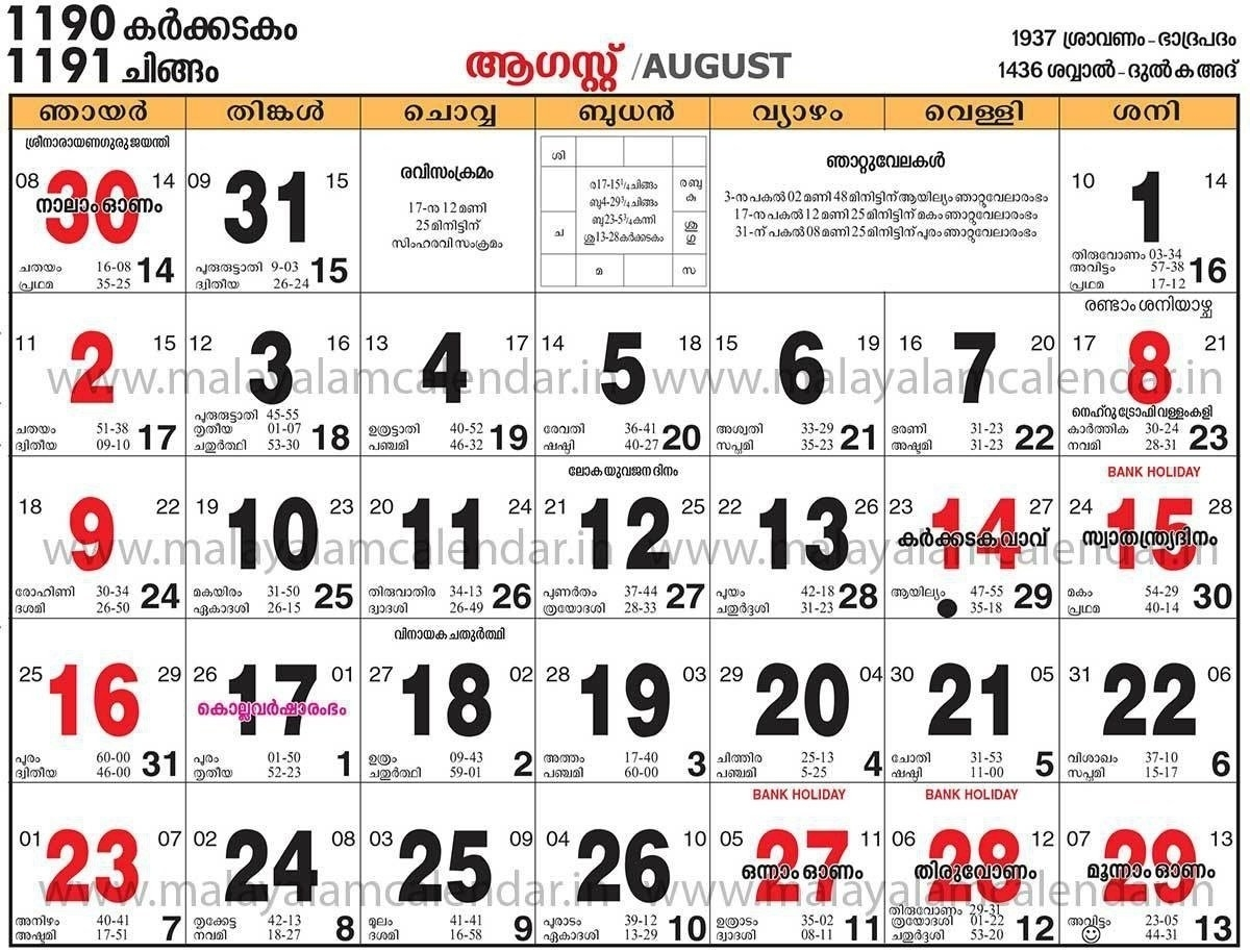 Malayalam Calendar For 2018 August And September 11  Mathrubhumi Calender August
