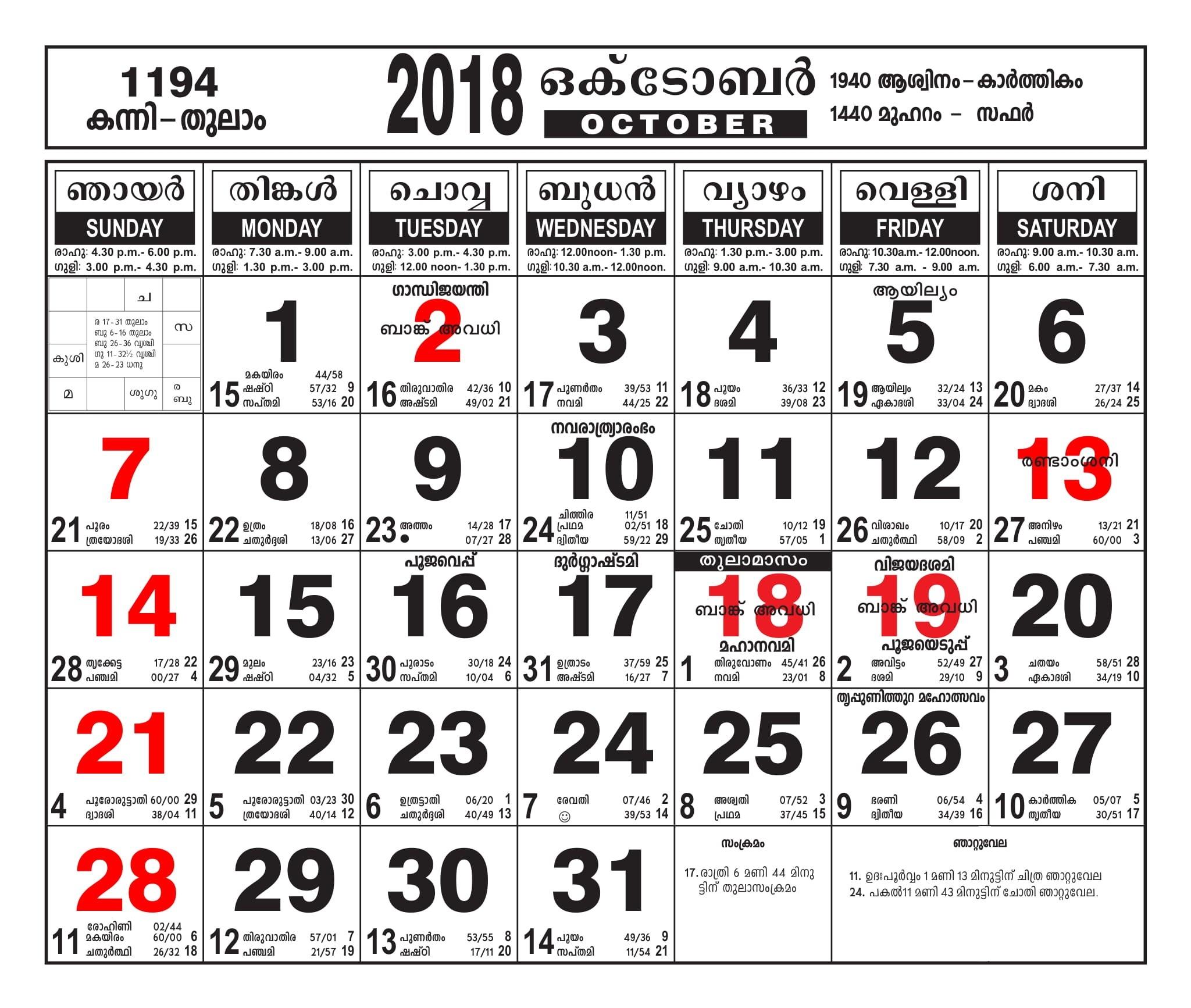 Malayalam Calendar October 2018 – Malayalamcalendars  Kerala Government Calendar 2020 Pdf