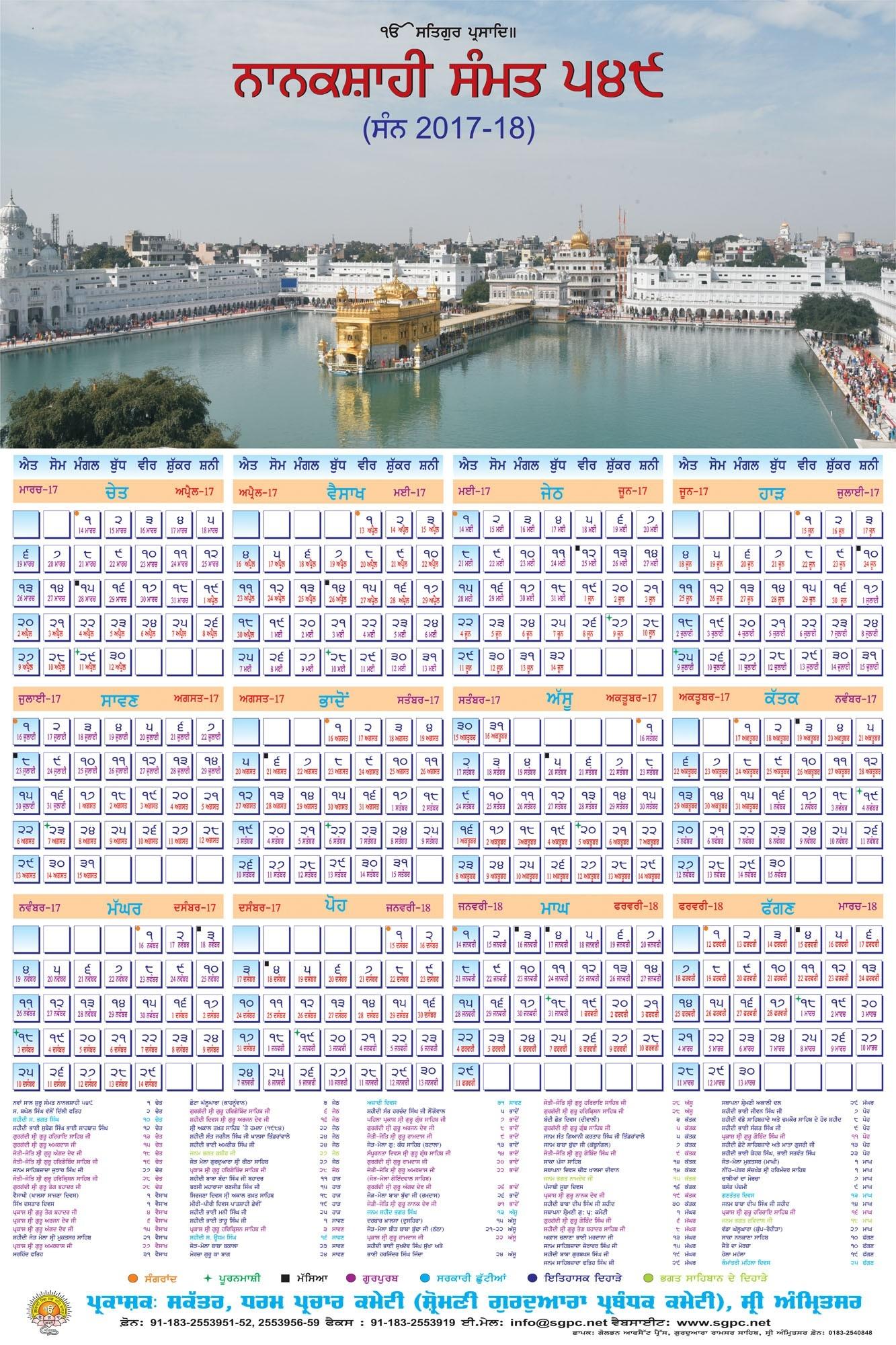 Sikh Gurpurab Calendar 2019-2020 ~ Samat 551 | Sikhnet  Punjabi Calendar 2020
