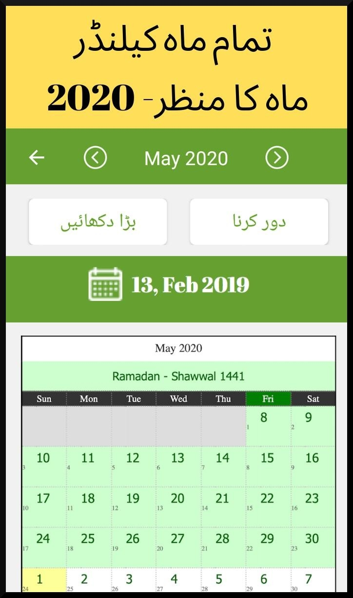Urdu Calendar 2020 - 2020 Islamic Calendar For Android - Apk  Shia Islamic Calendar 2020