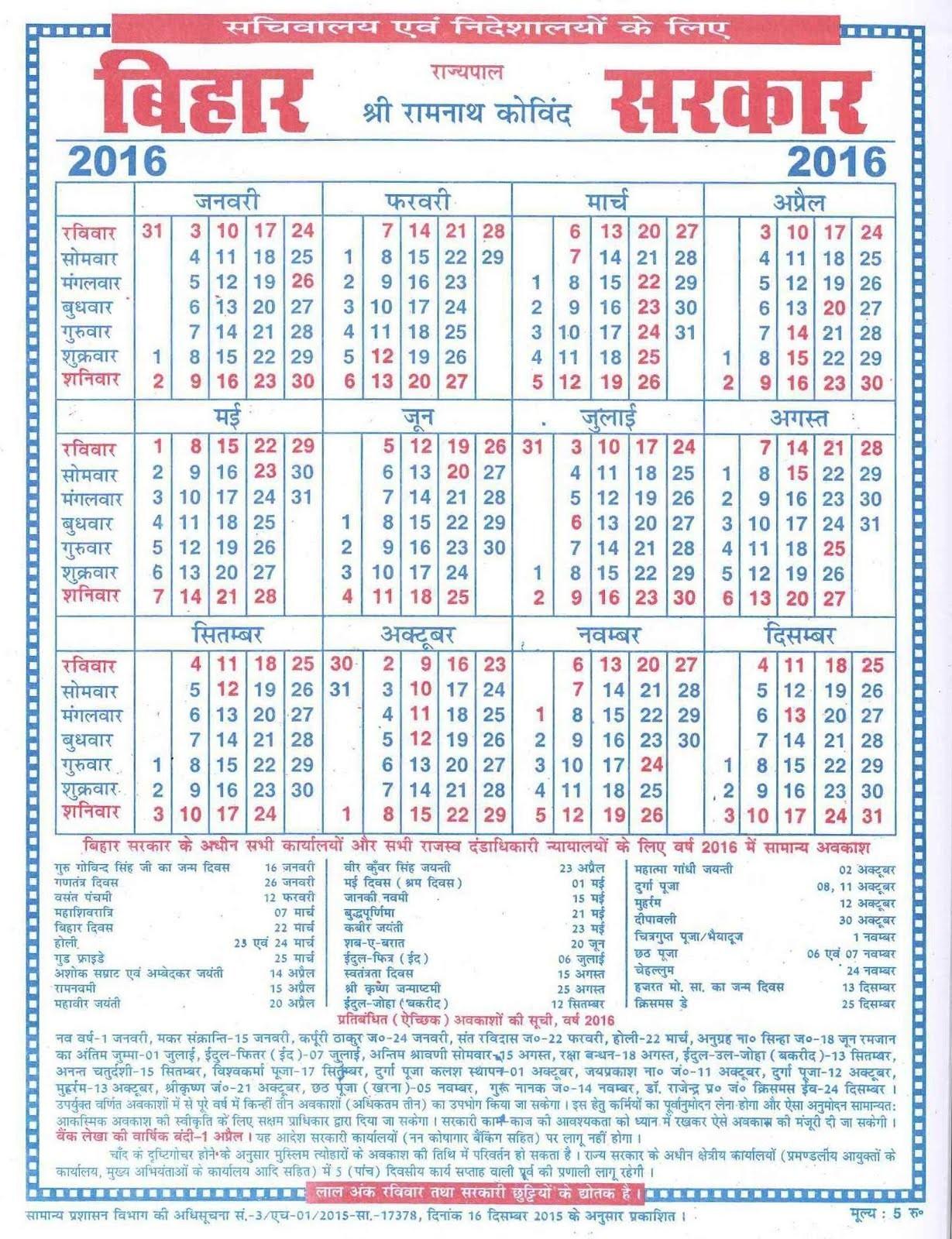 Bihar Government Calendar 2016 #sarkariniyukti  Bihar Sarkar Calendar 2020
