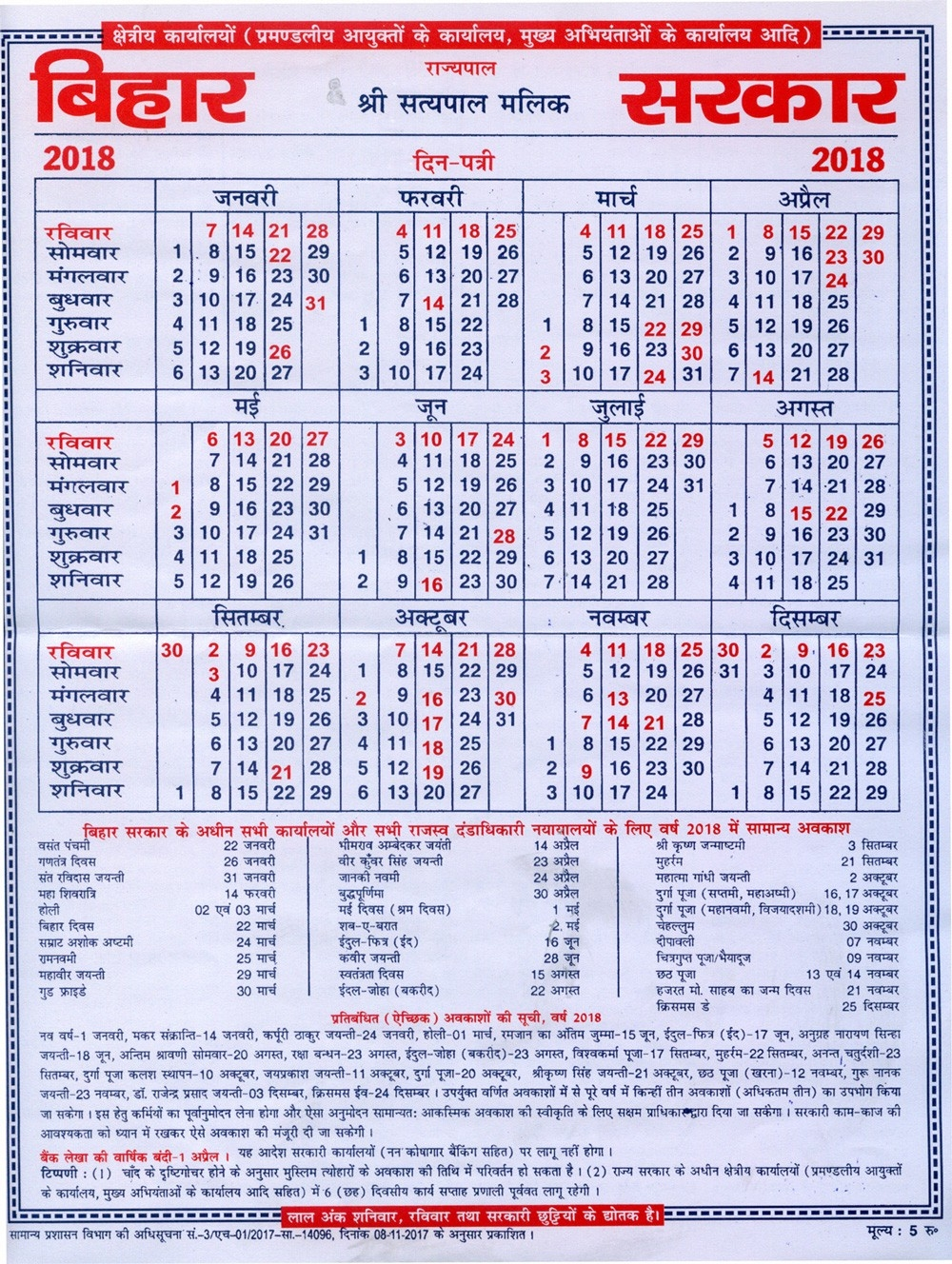 Bihar Government Holiday Calendar 2020 | Calendar For Planning  Bihar Sarkar Calendar 2020