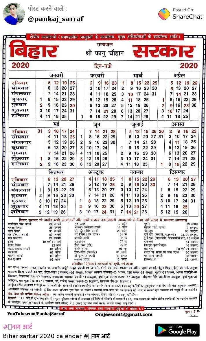 Bihar Sarkar Calender 2020 | Calendar For Planning  Bihar Sarkar Calendar 2020