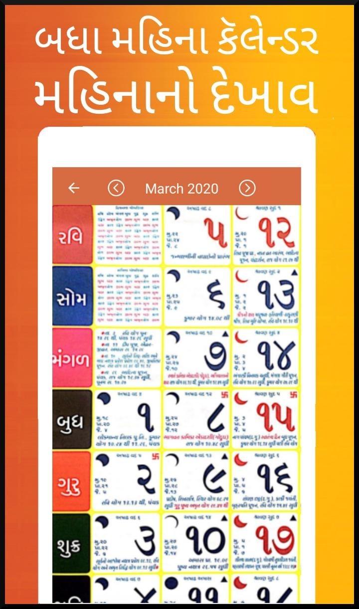 Gujarati Calendar 2021 - ગુજરાતી કેલેન્ડર  Hindu Calendar 2021 With Tithi