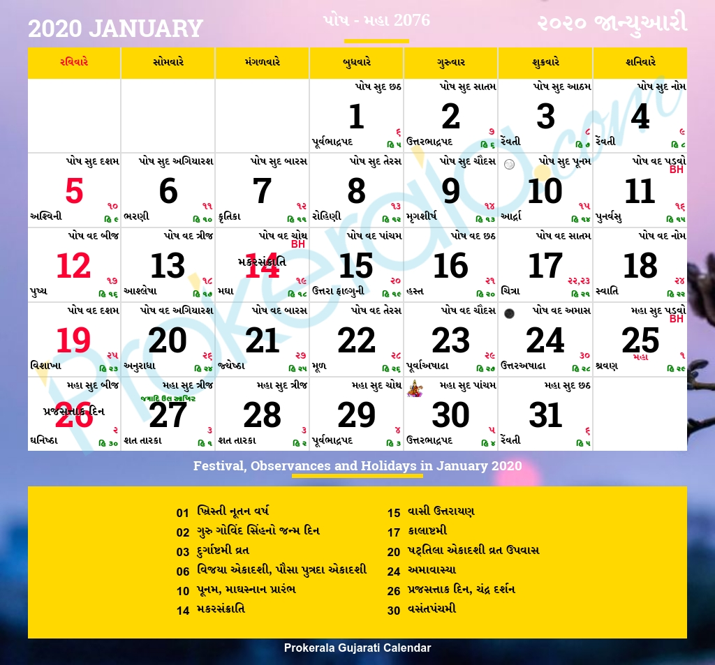 Gujarati Calendar January, 2020 | Vikram Samvat 2076, Posh, Maha  Hindu Calendar 2021 With Tithi