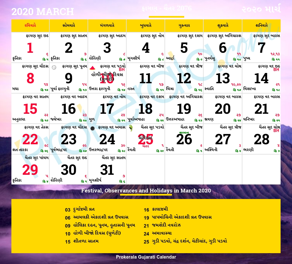 Gujarati Calendar March, 2020 | Vikram Samvat 2076, Phaguna  Hindu Calendar 2021 With Tithi