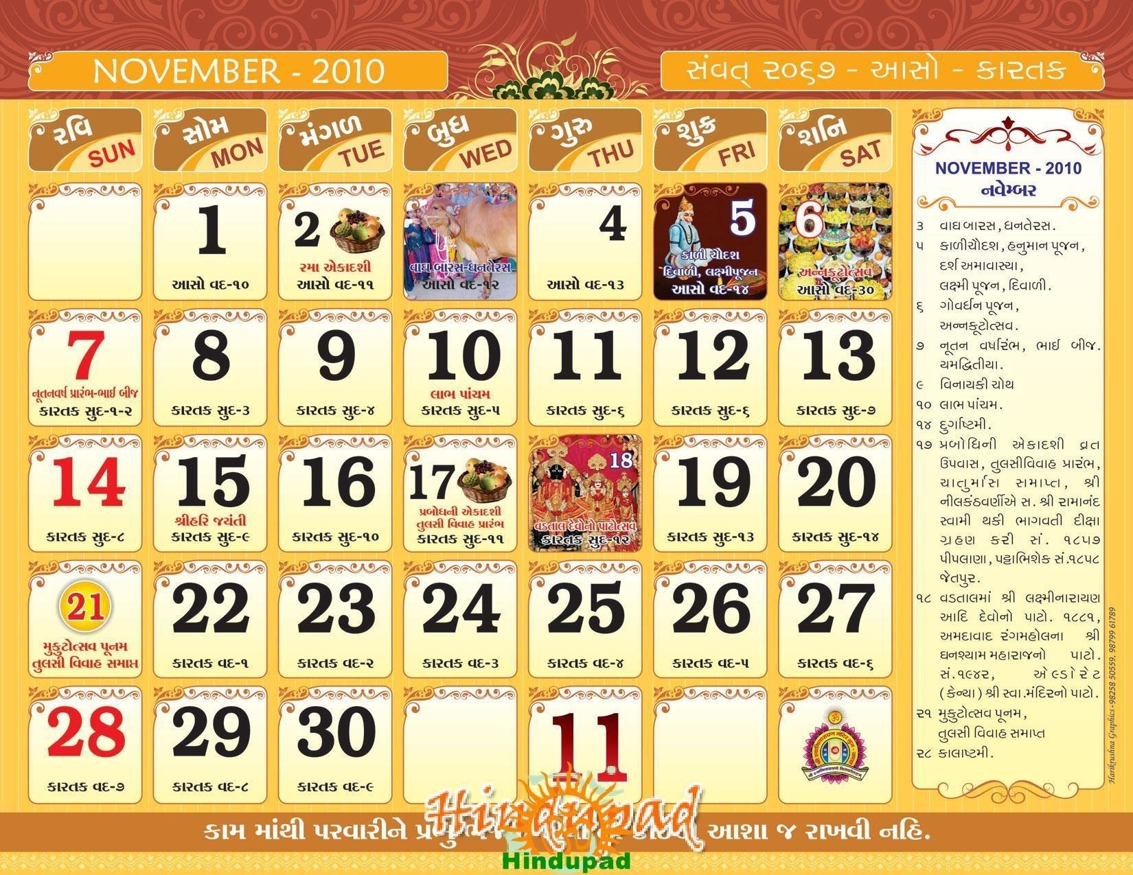 Gujarati Calendar November 2010 – Download Free Gujarati  Hindu Calendar 2021 With Tithi