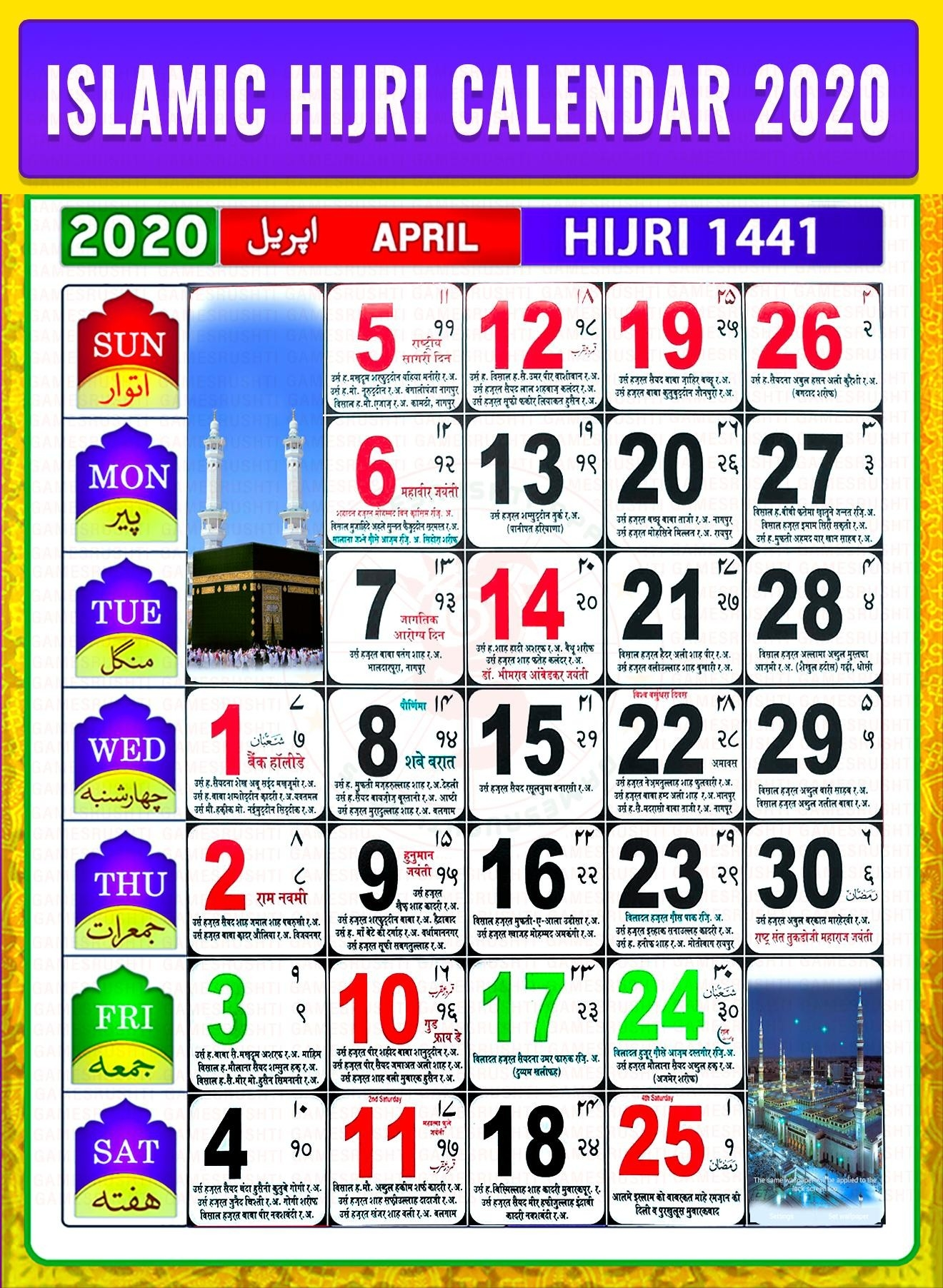 Islamic Calander 2020 | Calendar For Planning  Shia Islamic Calendar